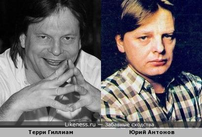 Терри Гиллиам и Юрий Антонов