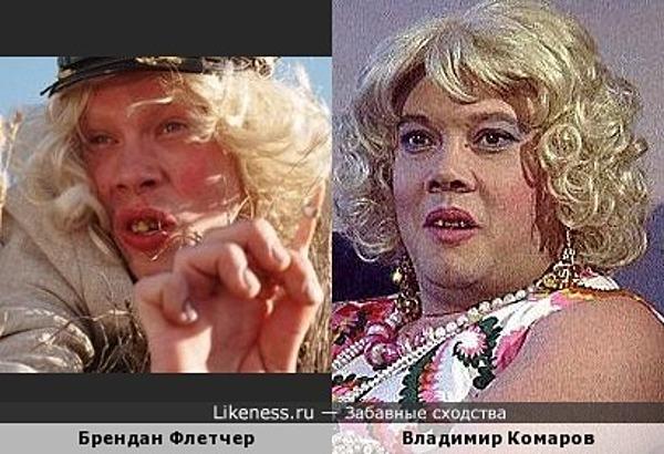 Брендан Флетчер и Владимир Комаров