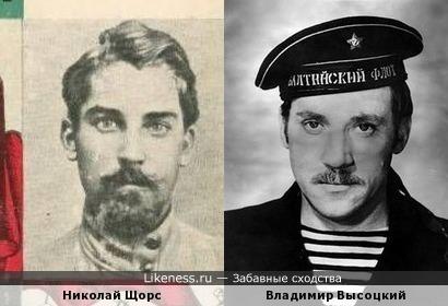 Николай Щорс и Владимир Высоцкий