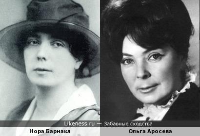 Нора Барнакл и Ольга Аросева