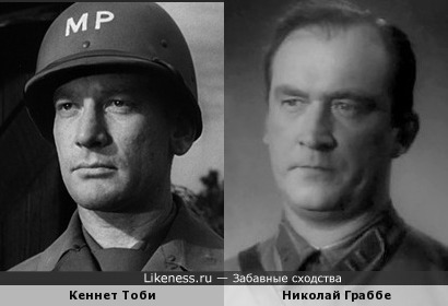 Кеннет Тоби и Николай Граббе