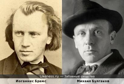 Иоганнес Брамс и Михаил Булгаков