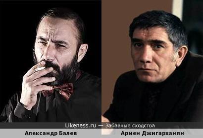 Александр Балев и Армен Джигарханян