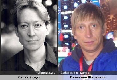 Скотт Хэнди и Вячеслав Журавлев