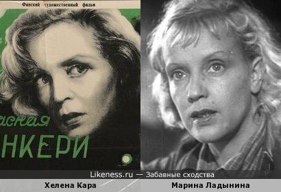 Хелена Кара и Марина Ладынина