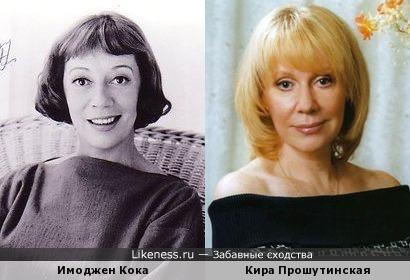Имоджен Кока и Кира Прошутинская