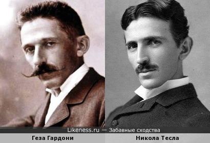 Геза Гардони и Никола Тесла