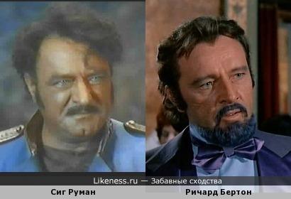 Сиг Руман и Ричард Бертон