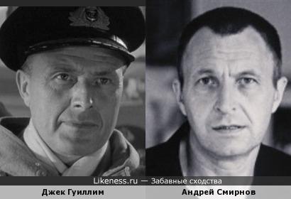 Джек Гуиллим и Андрей Смирнов