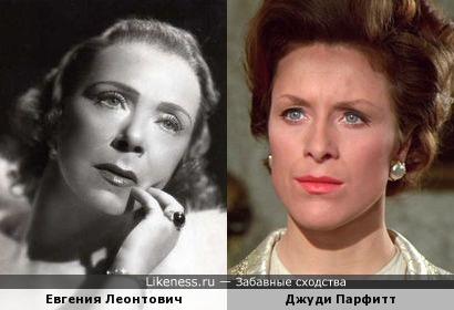 Евгения Леонтович и Джуди Парфитт