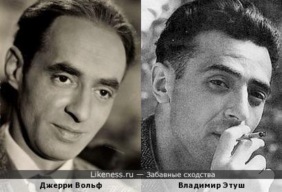 Джерри Вольф и Владимир Этуш