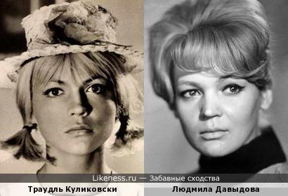 Траудль Куликовски и Людмила Давыдова