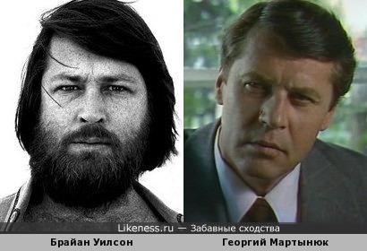 Брайан Уилсон и Георгий Мартынюк