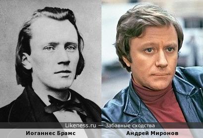 Иоганнес Брамс и Андрей Миронов