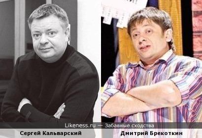 Сергей Кальварский и Дмитрий Брекоткин