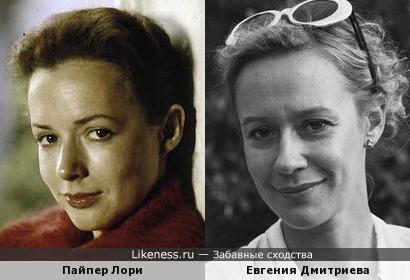 Пайпер Лори и Евгения Дмитриева