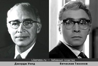 Джордж Уолд и Вячеслав Тихонов