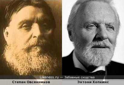 Степан Овсянников и Энтони Хопкинс
