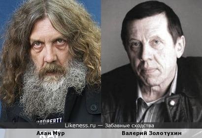 Алан Мур и Валерий Золотухин