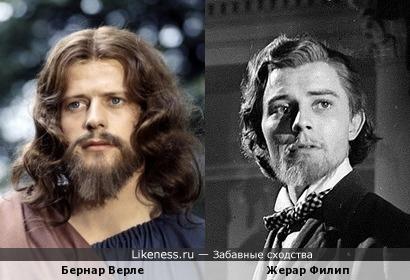 Бернар Верле и Жерар Филип