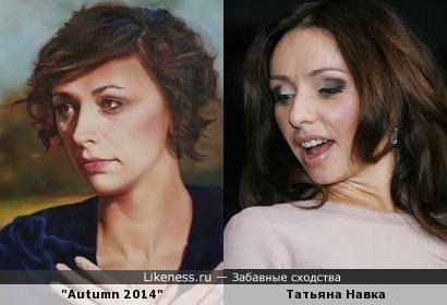 Персонаж картины Трейси Эллис и Татьяна Навка