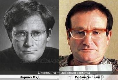 Чарльз Хэд и Робин Уильямс