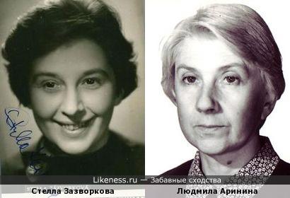 Стелла Зазворкова и Людмила Аринина