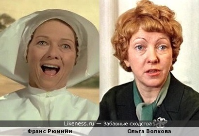 Фрасн Рюмийи и Ольга Волкова