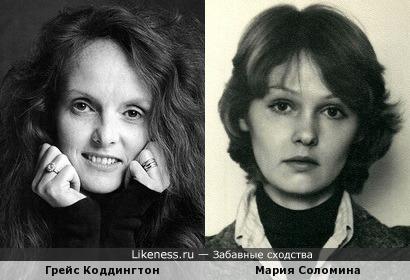 Грейс Коддингтон и Мария Соломина