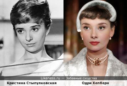 Кристина Стыпулковская и Одри Хепберн