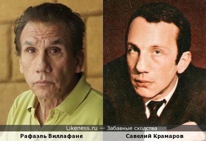 Рафаэль Виллафане и Савелий Крамаров