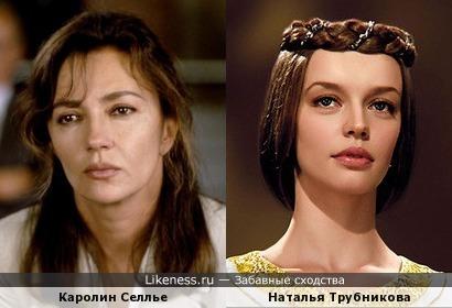 Каролин Селлье и Наталья Трубникова