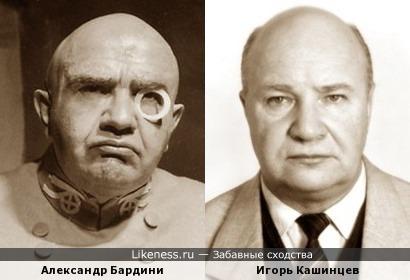 Александр Бардини и Игорь Кашинцев