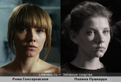 Рома Гонсеровская и Полина Пушкарук