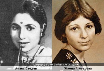 Ачала Сачдев и Жанна Агузарова
