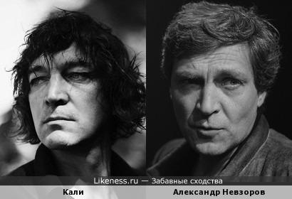 Кали и Александр Невзоров