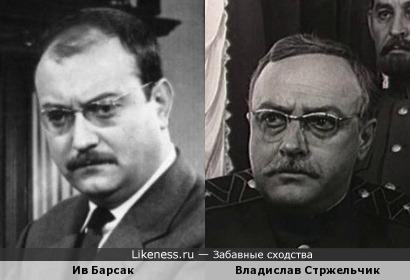 Ив Барсак и Владислав Стржельчик