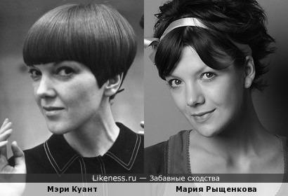 Мэри Куант и Мария Рыщенкова
