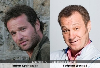 Гийом Крамуазан и Георгий Делиев