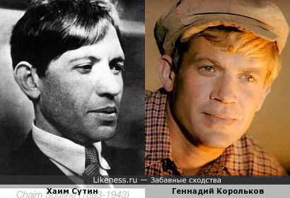 Хаим Сутин и Геннадий Корольков