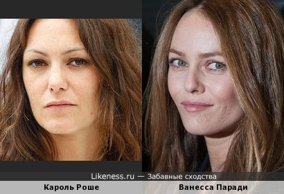 Кароль Роше и Ванесса Паради