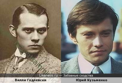 Вилли Годлевский и Юрий Кузьменко