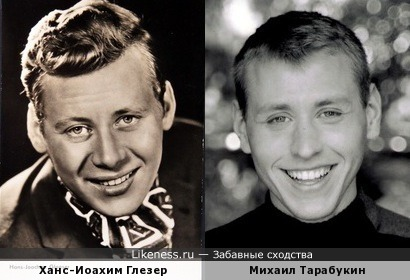 Ханс-Иоахим Глезер и Михаил Тарабукин