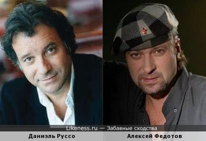Даниэль Руссо и Алексей Федотов
