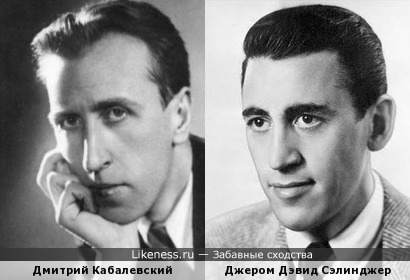 Дмитрий Кабалевский и Джером Д.Сэлинджер