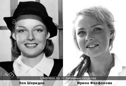 Энн Шеридан и Ирина Феофанова