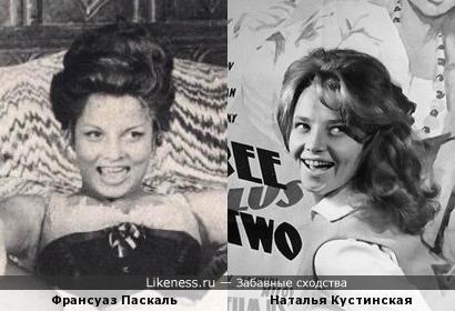 Франсуаз Паскаль и Наталья Кустинская