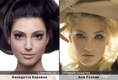 Бенедетта Барзини и Аня Розова