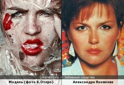 Модель на фото Кристины Отеро и Александра Яковлева