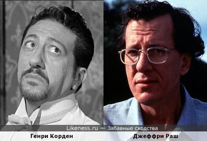 Генри Корден и Джеффри Раш